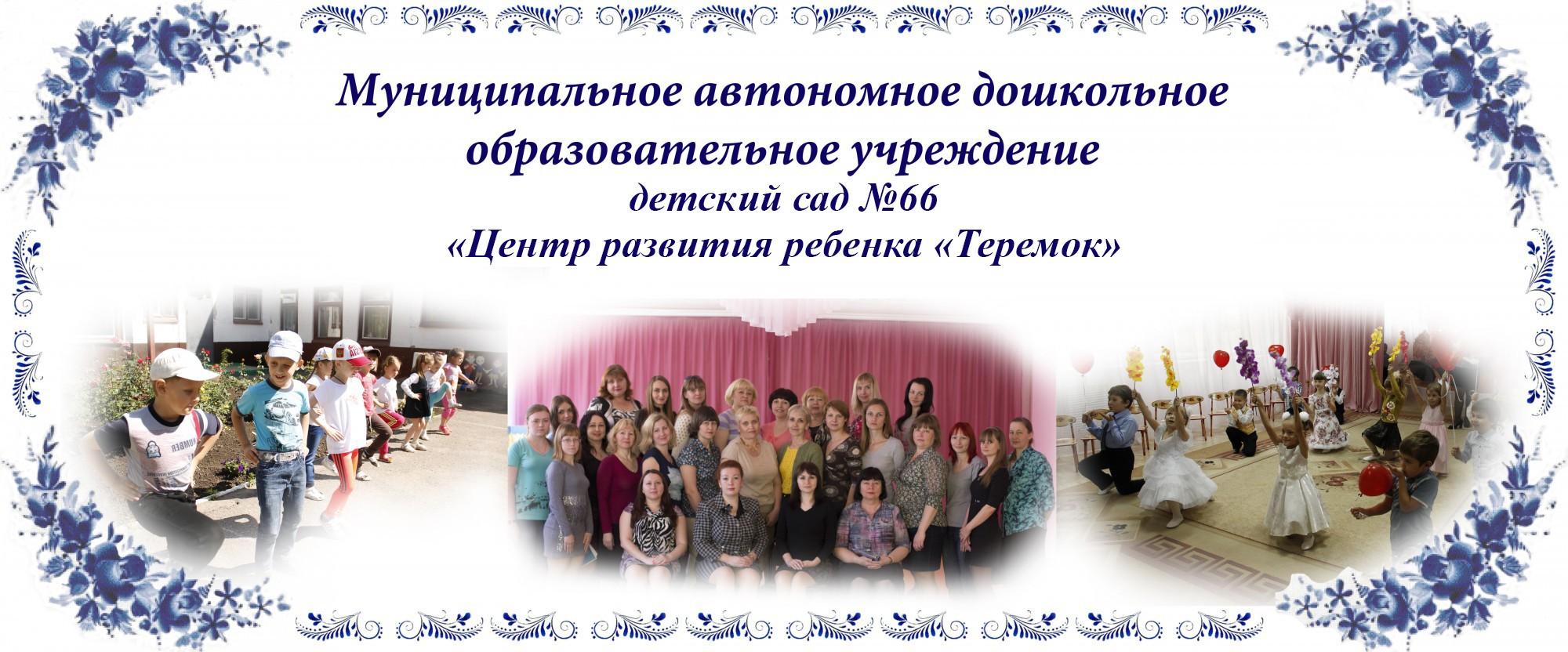 Муниципальное автономное дошкольное учреждение Центр развития ребенка – детский сад № 66
